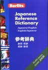 Japanese Reference Dictionary (Japanese Edition)