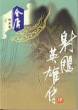 The Eagle-shooting Heroes / She Diao Ying Xiong Zhuan series (射雕英雄传) (Condor Trilogy, #1)