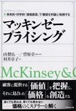 Pricing Mckinsey & Company, Inc