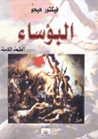 البؤساء Les Miserables abridged