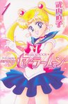 美少女戦士セーラームーン 1 (Pretty Soldier Sailor Moon Renewal Editions, #1)