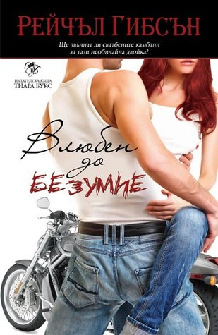 cracked up to be courtney summers descargar pdf