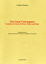 The great convergence: countless corridors of power, money and fame