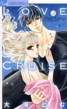 Love Cruise by Tomu Ohmi