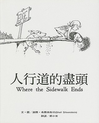 Where The Sidewalk Ends: The Poems & Drawings Of Shel Silverstein