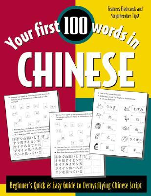 Your First 100 Words in Chinese (Book Only)