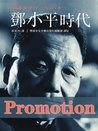 CUHK Series:Deng Xiaoping and the Transformation of China(traditional chinese)