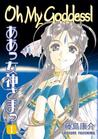 Oh My Goddess!, Volume 1