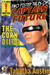 The Corn Dildo From Outer Space (Captain Future #1)