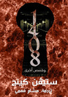 1408 by Stephen King