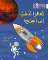 Collins Big Cat Arabic – Let's Go to Mars: Level 10
