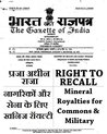 301 Right To Recall