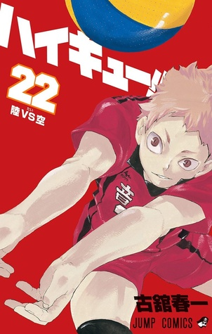 ハイキュー!! 22 [High Kyuu!! 22] (Haikyuu!!, #22)