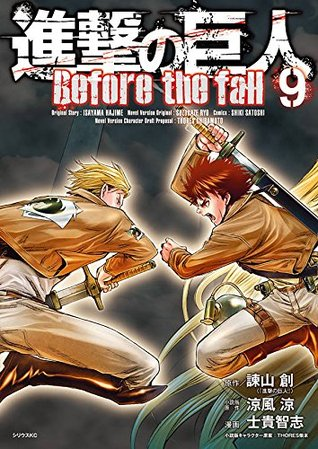 進撃の巨人 Before the Fall 9 [Shingeki no Kyojin: Before the Fall 9] (Attack on Titan: Before the Fall Manga, #9)