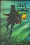 ಮಹಾ ಪಲಾಯನ (ಮಿಲೇನಿಯಮ್, #೧೪) | Maha Palaayana, (Millennium, #14)