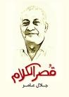 قصر الكلام by جلال عامر