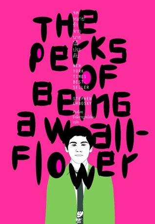 จดหมายรักจากนายไม้ประดับ (The Perks of Being a Wallflower)