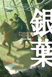 銀葉 (Ranger's Apprentice, #4)