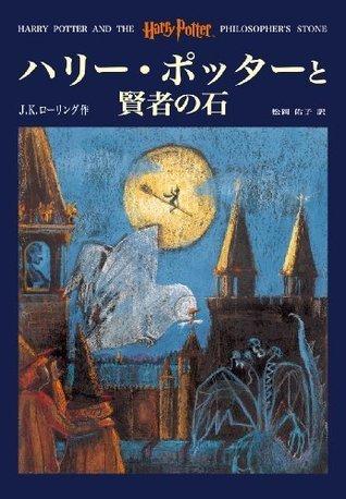 ハリー・ポッターと賢者の石 (Harry Potter, #1)