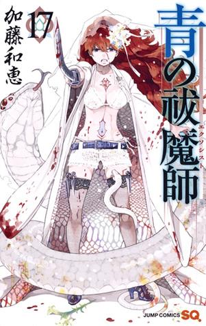 青の祓魔師 17 [Ao no Futsumashi 17]